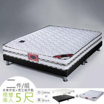 《Homelike》柯堤二線天絲棉獨立筒床組-雙人5尺(二色)(典雅白)