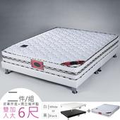 《Homelike》柯堤二線天絲棉獨立筒床組-雙人加大6尺(二色)(典雅白)