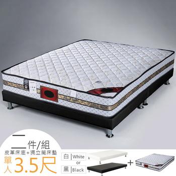 《Homelike》席拉二線3M防潑水獨立筒床組-單人3.5尺(二色)(典雅白)