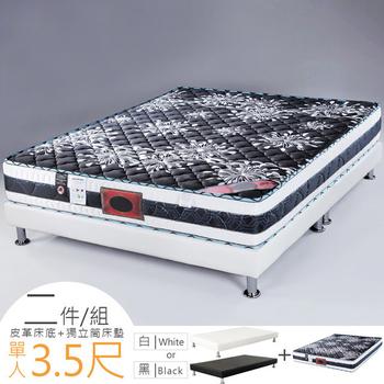 《Homelike》雷伊立體車花獨立筒床組-單人3.5尺(二色)(典雅白)