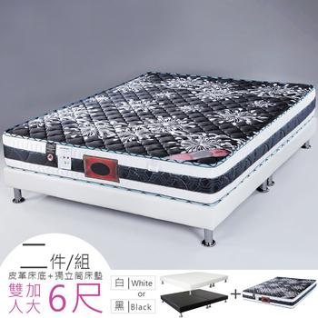 《Homelike》雷伊立體車花獨立筒床組-雙人加大6尺(二色)(質感黑)