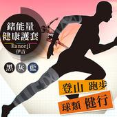 《伊吉Eanorji》鍺能量健康護套(手臂套+護腿套)(耀黑)