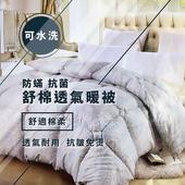 《莫菲思》舒眠透氣暖被 6x7尺(舒眠透氣暖被 6x7尺)