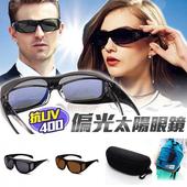 (買1送1共2組)台灣製套鏡式抗UV偏光太陽眼鏡(贈眼鏡盒)黑色2組 $499