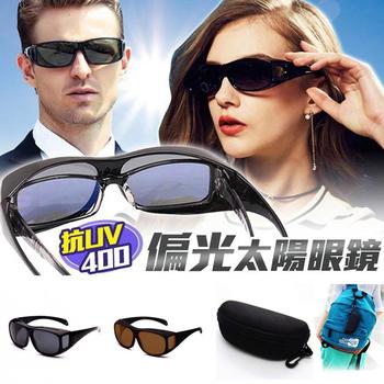 (買1送1共2組)台灣製套鏡式抗UV偏光太陽眼鏡(贈眼鏡盒)(黑色2組)