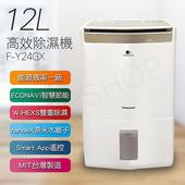 《國際牌Panasonic》12公升nanoeX智慧節能除濕機 F-Y24GX