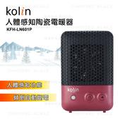 Kolin歌林人體感知陶瓷電暖器KFH-LN601P