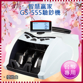 《智慧贏家》GS-555台幣專用高品質驗鈔機-優雅白