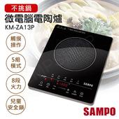 《聲寶SAMPO》不挑鍋微電腦電陶爐 KM-ZA13P