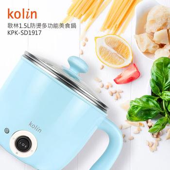 Kolin歌林1.5L防燙多功能美食鍋KPK-SD1917