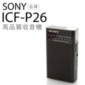 《SONY》高音質收音機 ICF-P26 時尚簡約【邏思保固一年】