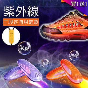 (買1送1共計2雙)紫外線三段定時烘鞋器(紫色2雙)