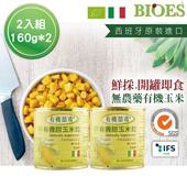 《囍瑞BIOES》義大利有機甜玉米粒(160g*2)