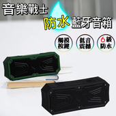 M18防水變形金剛藍牙音箱(黑色)