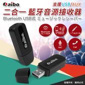 《Aibo》車用家用二合無線藍芽音樂接收器(USB+3.5mm音頻轉接線)(黑色)
