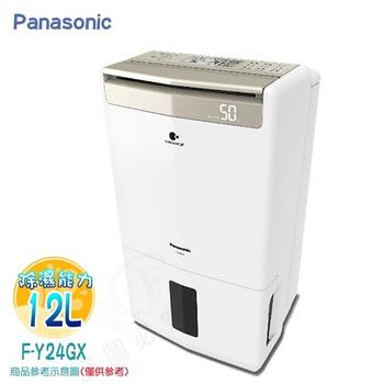 《Panasonic 國際牌》12公升nanoeX智慧節能除濕機F-Y24GX