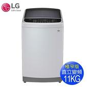 《LG樂金》11公斤第3代DD直立式變頻洗衣機(極窄版) 不鏽鋼銀WT-SD119HSG(送基本安裝)
