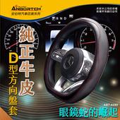 《安伯特》純正牛皮-D型方向盤套(眼鏡蛇的崛起)握把止滑 高韌性 高耐磨 透氣吸汗((M))