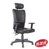 《吉加吉》高背電腦椅 (布面/摺疊手)  TW-006 EA1PU(皮面黑色)