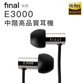 《日本 Final》入耳式耳機 E3000 不鏽鋼 Hi-res音質【邏思保固一年】(E3000)