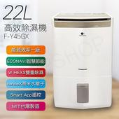 《國際牌Panasonic》22公升nanoeX智慧節能除濕機 F-Y45GX