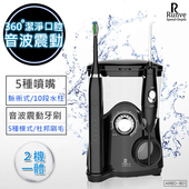 【RUNVE嫩芙】二合一全家健康沖牙機+電動牙刷(ARBD-901)1+1>2(ARBD-901)