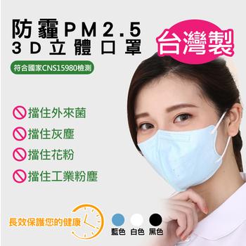 台灣製防霾PM2.5口罩(藍色(1盒60入))