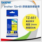 《BROTHER》Brother TZe-651 護貝標籤帶 ( 24mm 黃底黑字 )