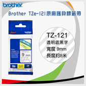 《BROTHER》brother 9mm 原廠護貝標籤帶 TZe-121 / TZ-121(透明底黑字)-長度8M