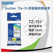 《BROTHER》brother 原廠 TZe-151 護貝標籤帶 (透明底黑字 24mm)