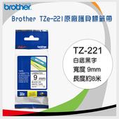 《BROTHER》Brother 9mm 原廠護貝標籤帶 TZe-221 / TZ-221(白底黑字)-長度8M