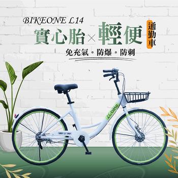 《BIKEONE》BIKEONE L14 輕便淑女防爆共享單車 24吋單速低跨點實心胎(白綠)