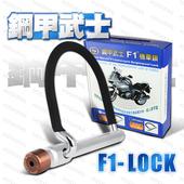 《鋼甲武士》F1-LOCK 全鎖合金鋼 U型機車鎖