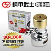 《鋼甲武士》SQ-LOCK 機車碟煞鎖 (一般機車用) 鎖心粗4.3mm