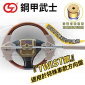 《鋼甲武士》TWIST 四勾汽車方向盤鎖