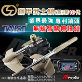 《鋼甲武士》鎖(蓋)第10代 TWIST 無線智慧汽車傳訊鎖