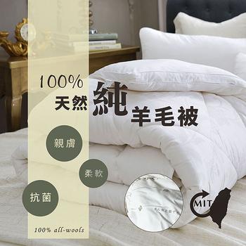 《莫菲思》台灣製天然100%純羊毛被 6x7尺(羊毛被 6x7尺)