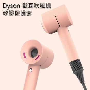 Dyson 戴森 新一代 Dyson Supersonic™ 吹風機保護套 Dyson HD01用(淡粉)