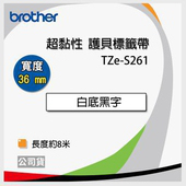 《BROTHER》brother 36mm 原廠超黏性護貝標籤帶 TZe-S261 / TZ-S261 白底黑字 - (長度8M)