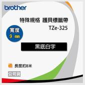 《BROTHER》Brother TZe-325 特殊規格標籤帶 ( 9mm 黑底白字 )