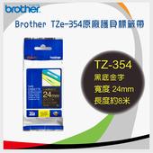 《BROTHER》brother 原廠 護貝標籤帶 TZ TZe-354 (黑底金字 24mm 特殊規格)