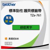 《BROTHER》brother 36mm 原廠護貝標籤帶 TZe-761 / TZ-761 (綠底黑字)