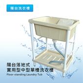 《莫菲思》泰嘉 穩固家用單槽中型洗衣槽(附洗衣板)