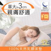 《日本藤田》圓舞曲棉柔舒適乳膠床墊-3CM(單人加大)