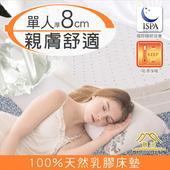《日本藤田》圓舞曲棉柔舒適乳膠床墊-8CM(單人)