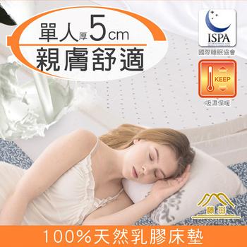 《日本藤田》圓舞曲棉柔舒適乳膠床墊-5CM(單人)