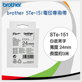 《BROTHER》brother 24mm 電印專用帶 STe-151 / ST-151 -長度3M