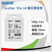 《BROTHER》brother 18mm 電印專用帶 STe-141 / ST-141 -長度3M