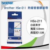 《BROTHER》brother 5.8mm 熱縮套管 HSe-211 / HS-211 -長度1.5M