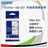 《BROTHER》brother 8.8mm 熱縮套管 HSe-221 / HS-221 -長度1.5M